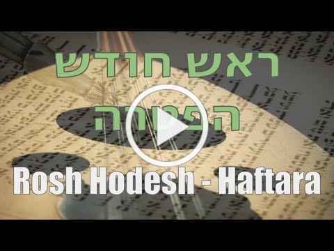 Rosh Hodesh - Haftara : ראש חודש הפטרה