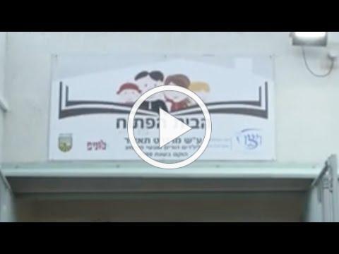 WIZO in Sderot