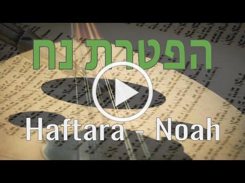 Haftara - Noah | הפטרת נח