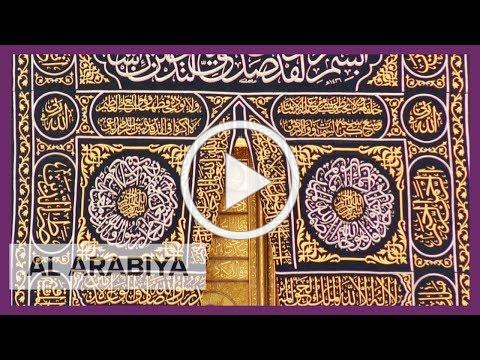 How verses, Islamic art are painted on the Kaaba robe