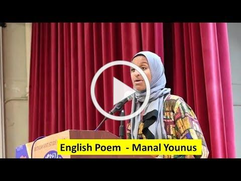 English Poem by Manal Younus at Sinit Study Conference
