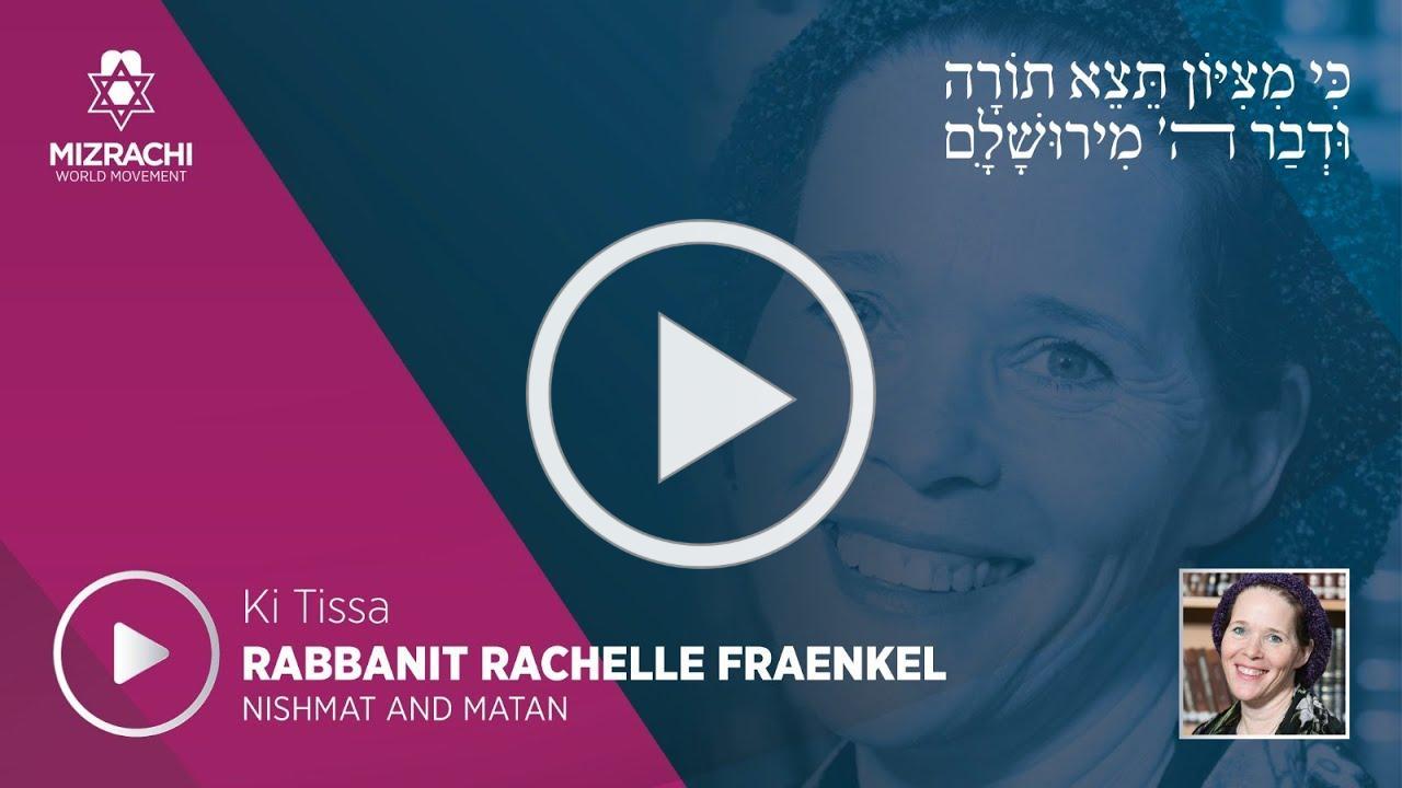 Rabbanit Rachelle Fraenkel | Ki Tisa 5780