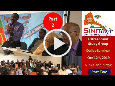 Sinit Seminar - Dallas TX, Part 2 - ስኒት ዳላስ ሰሚናር