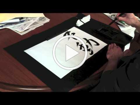 Zen Shodo Calligraphy Demonstration - FUDOSHIN 不動心