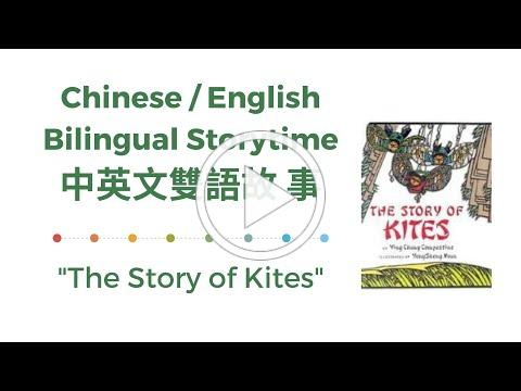 "Chinese / English Bilingual Storytime 中英文雙語故 事: ""The Story of Kites"""