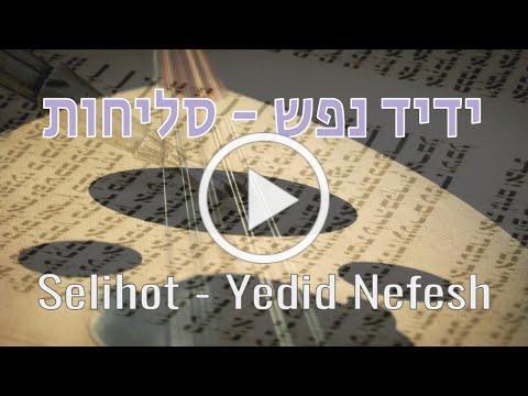 Selihot - Yedid Nefesh : ידיד נפש - סליחות