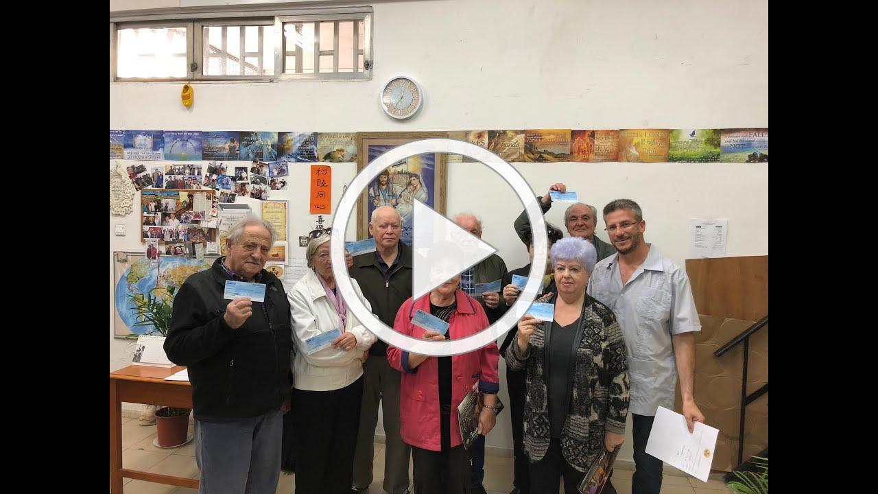 Holocaust Survivor Adoption Program Update March April 2020