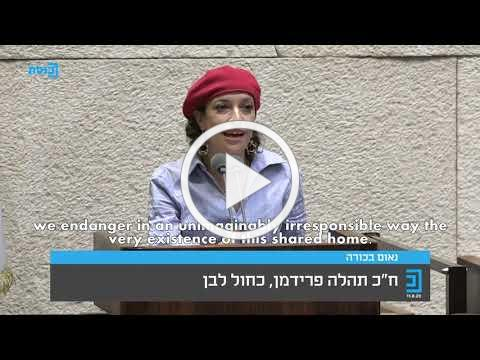 MK Tehila Friedman's Inaugural Knesset Speech