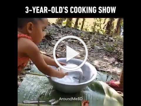 A beautiful video of three year old kids. তিন বছরের বাচ্চাদের ইলিশ মাছ রান্না করার সুন্দর একটি ভিডিও