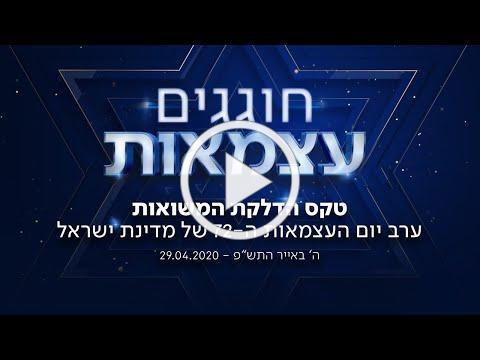 טקס הדלקת המשואות מהר הרצל | ערב יום העצמאות ה-72 למדינת ישראל התש