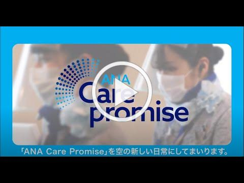 ANA Care Promise | A message from our CEO Yuji Hirako