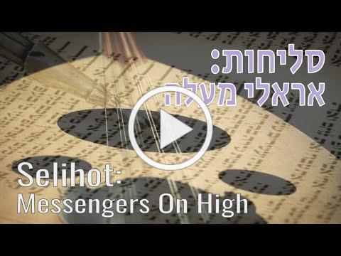 Selihot - Messengers On High : אראלי מעלה - סליחות