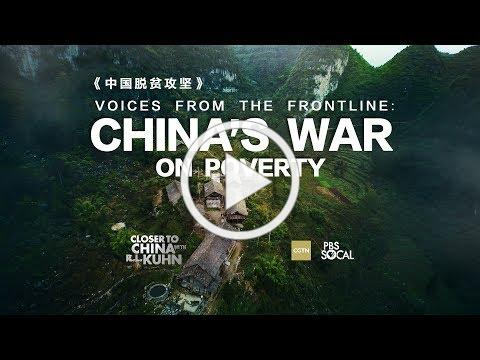 Promo: 'Voices from the Frontline: China's War on Poverty'