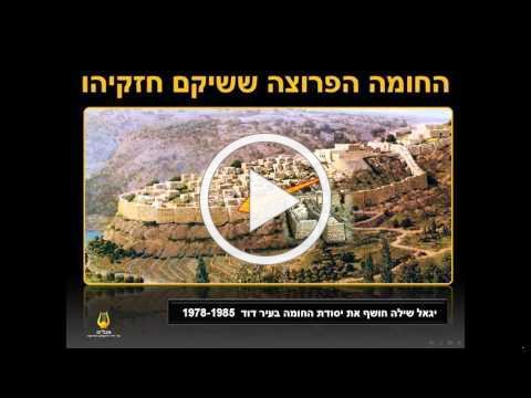 """929 - מכון מגלי""""ם: עימות גורלי: חזקיהו מלך יהודה מול סנחריב מלך אשור"""