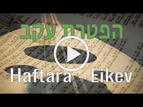 Haftara - Eikev : הפטרת עקב