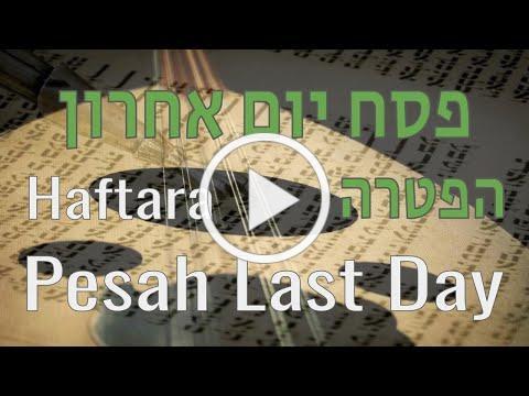 Pesah Eighth Day Haftara | פסח יום אחרון הפטרה