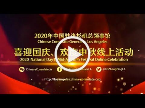 China's National Day and Mid-Autumn Festival Online Celebration by #ChineseConsulateLA