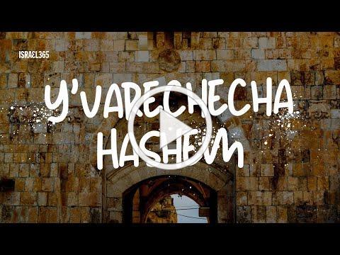 Y'varechecha Hashem (May God Bless You) by the Hava Nagillah Band