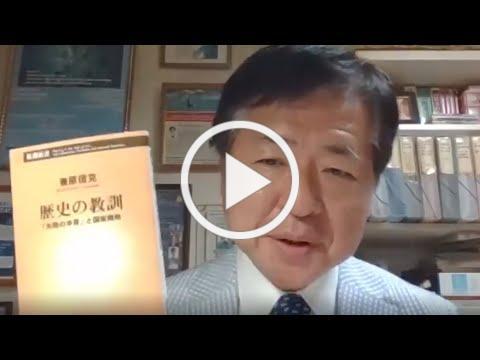Rekishi no Kyokun Author Talk with Prof. Nobukatsu Kanehara