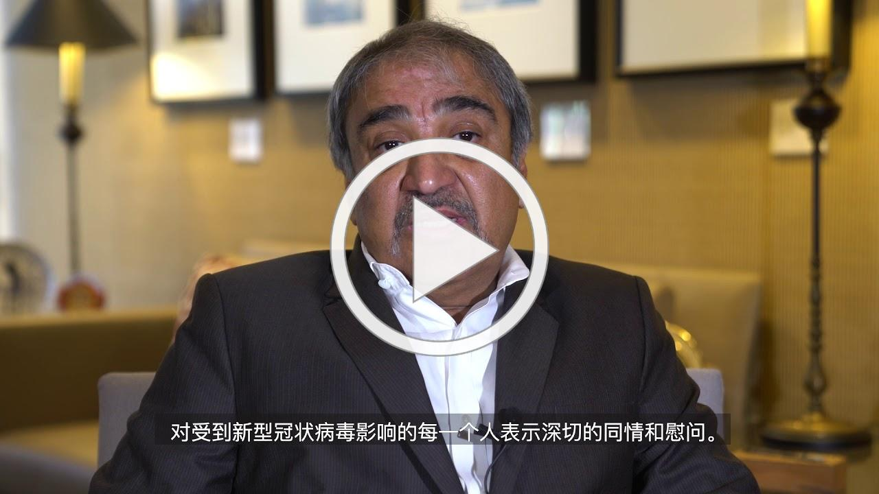 Message in support of our Chinese partners impacted by COVID-19