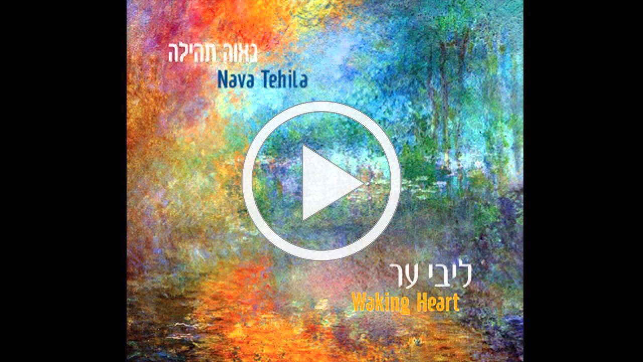 Nava Tehila - Halleluya הללויה - נאוה תהילה