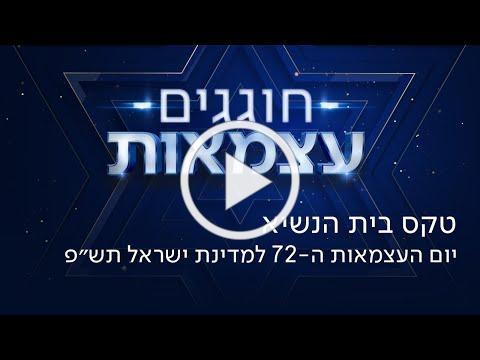 משדר מיוחד מבית הנשיא | יום העצמאות ה-72 למדינת ישראל ה' אייר התש