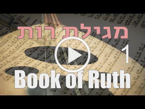 Book of Ruth - 1 : מגילת רות