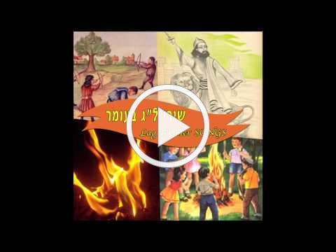 Finjan - Lag B'Omer Songs