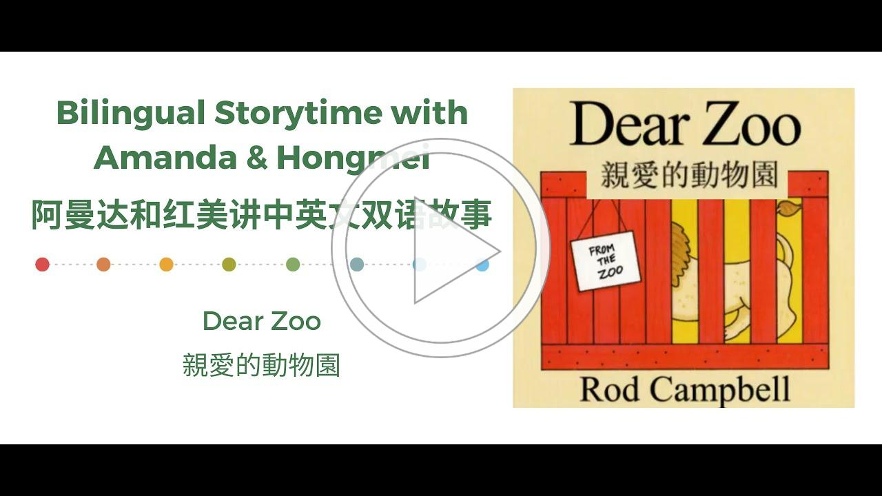 Dear Zoo 親愛的動物園 | Bilingual Storytime 阿曼达和红美讲中英文双语故事