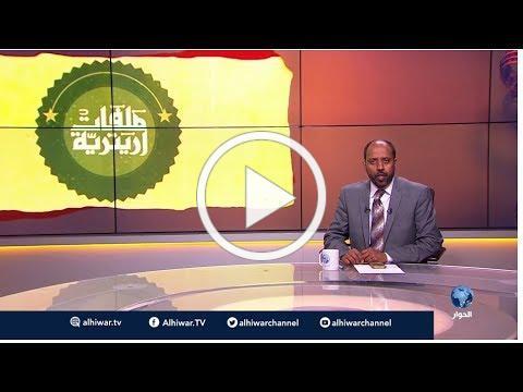 ملفات إريترية: هل مؤتمرات المهجر تحقق الوفاق الوطني ؟