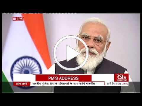 PM Modi's Address   3rd Annual Leadership Summit of USISPF