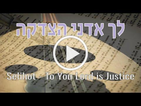 Selihot - To You Lord is Justice : לך אדני הַצדקה - סליחות
