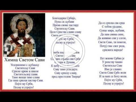 Химна Светом Сави