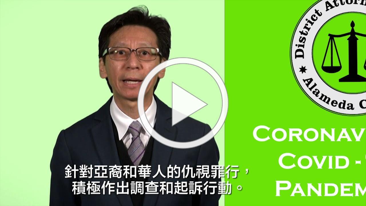 Carl Chan: Hate Crimes in Alameda County (Chinese ver.)