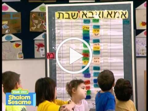 Shalom Sesame: Celebrating Shabbat