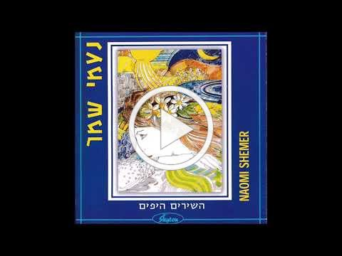To Celebrate Israel's 72nd, you can listen to this playlist of 895 Naomi Shemer songs!