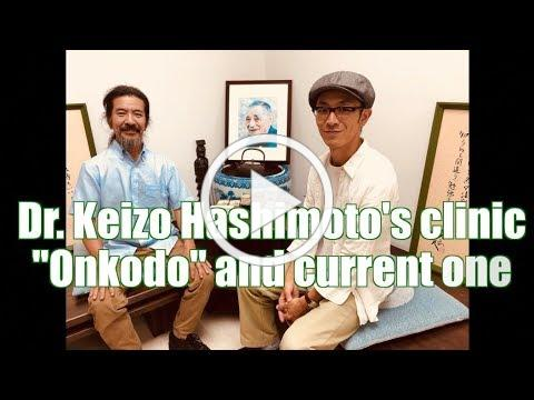 "Introduction of historic site of Dr. Keizo Hashimoto's clinic ""Onkodo"" and current one new"