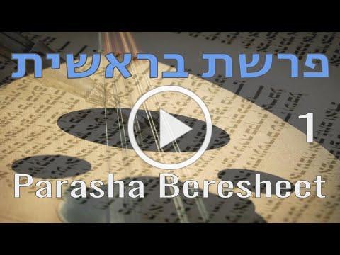 Parasha Beresheet 1   פרשת בראשית