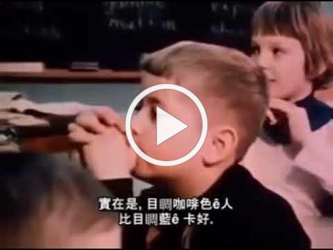 Brown eyes and blue eyes Racism experiment Children Session - Jane Elliott