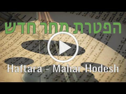 Haftara - Mahar Hodesh   הפטרת מחר חדש