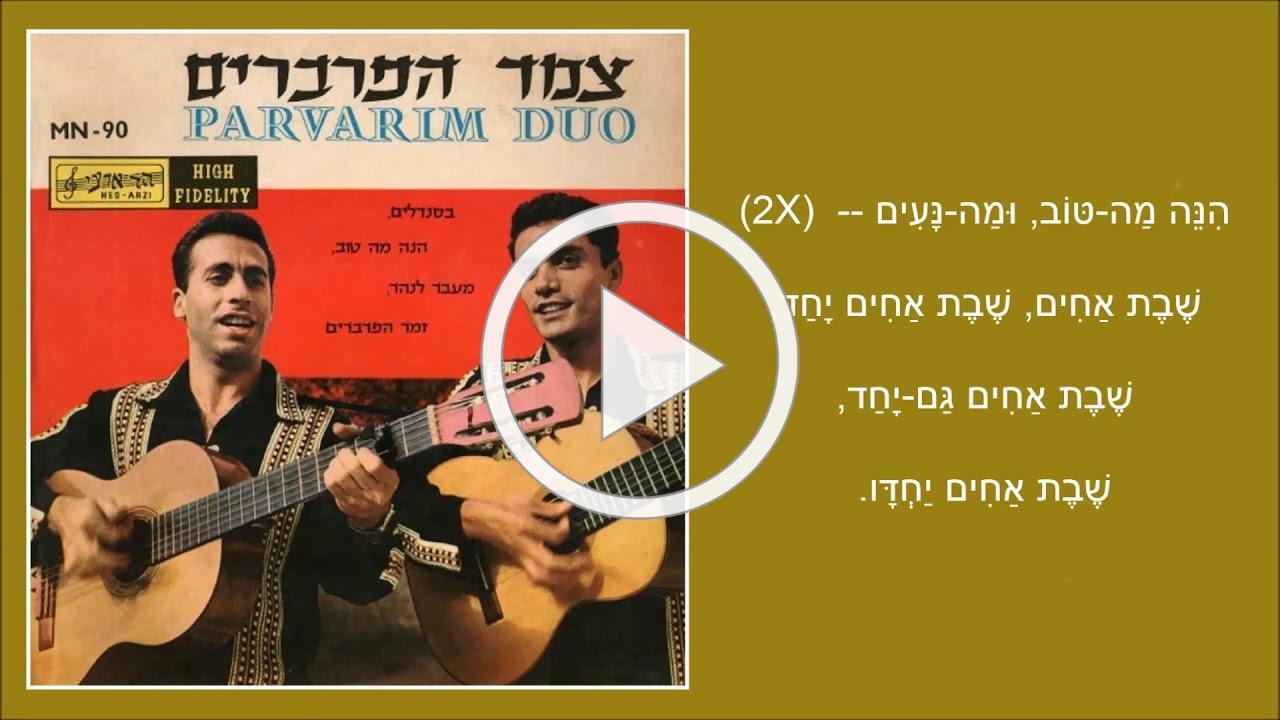 שיר עד - הנה מה טוב - מילים: מהמקורות | לחן: ידידיה אדמון | ביצוע: צמד הפרברים, 1961 - Parvarim Duo