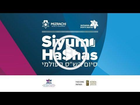 LIVE - The Central Religious Zionist Siyum HaShas Celebration | 5 Tevet 5780 | January 2, 2020