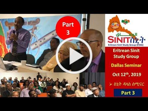 Sinit Seminar - Dallas TX, Part 3 - ስኒት ዳላስ ሰሚናር