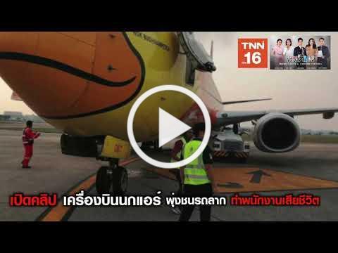 เปิดคลิป อุบัติเหตุเครื่องบินนกแอร์ พุ่งชนรถลาก พนักงานเสียชีวิต I TNNข่าวเที่ยง I 07-02-63