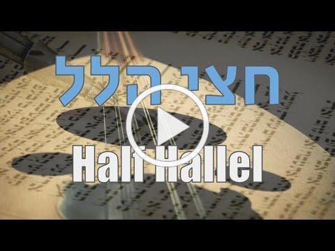 Half Hallel : חצי הלל