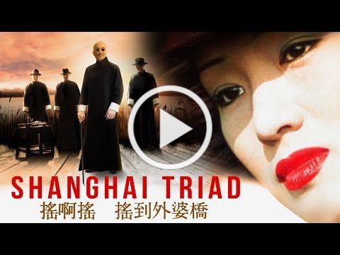 Shanghai Triad (1995)   Trailer   Li Gong   Baotian Li   Xiaoxiao Wang   Yimou Zhang