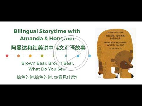 Brown Bear, Brown Bear What Do You See? / 棕色的熊,棕色的熊, 你看見什麼?