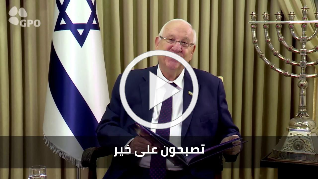 Israeli President Rivlin reads stories to children - with translation into several languages